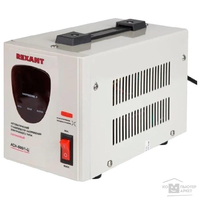 Rexant 11-5000 Стабилизатор напряжения ACH-500/1-Ц /REXANT ACH-500/1-Ц 11-5000