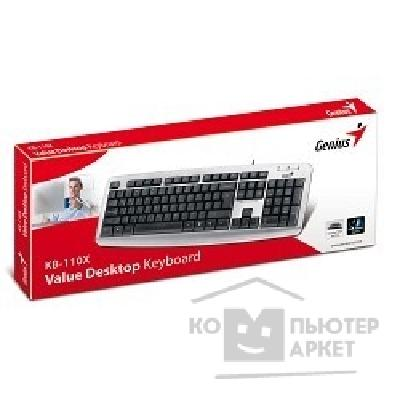 Клавиатура Genius Keyboard  KB110X, PS/ 2, silver, colour box