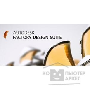Программное обеспечение Autodesk 789F1-208111-1001  Factory Design Suite Standard 2014 Commercial New SLM USB RU
