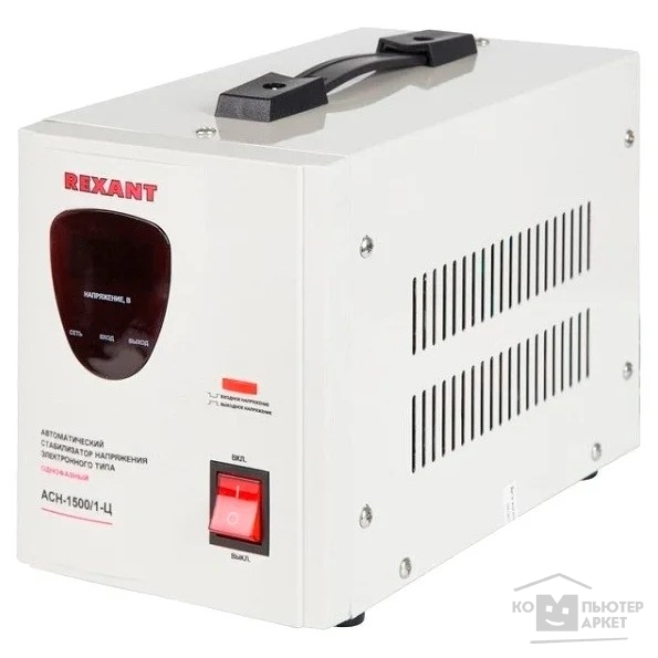 Rexant 11-5002 Стабилизатор напряжения ACH-1 500/1-Ц /REXANT АСН-1500/1-Ц 11-5002