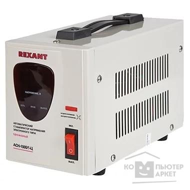 Rexant 11-5001 Стабилизатор напряжения ACH-1 000/1-Ц /REXANT АСН-1000/1-Ц 11-5001