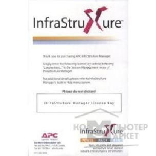 Аксессуары APC by Schneider Electric AP9430 InfraStruXure Manager, 25 Node License Only