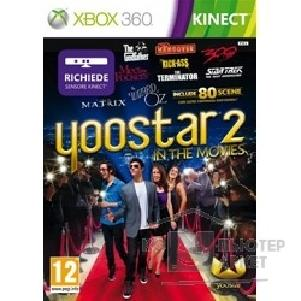 ���� Microsoft Yoostar 2: In The Movies ������ ��� Kinect
