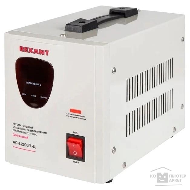 Стабилизаторы напряжения Rexant 11-5003 Стабилизатор напряжения ACH-2 000/ 1-Ц /Стабилизаторы напряжения Rexant 11-5003 Стабилизатор напряжения ACH-2 000/ 1-Ц