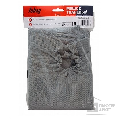 FUBAG Мешок тканевый  многоразовый 60 л для пылесосов серии WD 6SP_1 шт. [31186]/FUBAG 31186 31186*