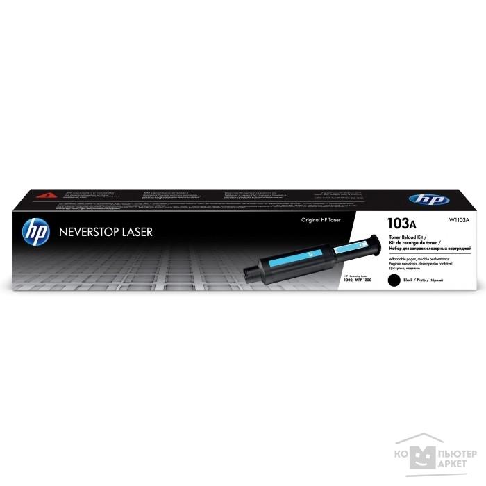 HP W1103A Заправочный контейнер для принтера HP Neverstop тип 103A черный (2500 стр.)/HP W1103A W1103A