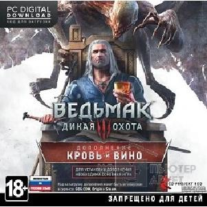 "Компьютерный диск: Ведьмак 3: Дикая Охота - Дополнение ""Кровь и вино"" код загрузки, без диска [PC, Jewel]"