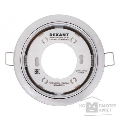 Светильники для офиса Rexant 608-002 Светильник металлический для лампы GX53 цвет глянцевый хром /Светильники для офиса Rexant 608-002 Светильник металлический для лампы GX53 цвет глянцевый хром