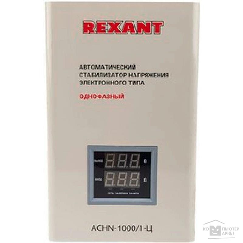 Rexant 11-5017 Стабилизатор напряжения настенный ACHN-1000/1-Ц/REXANT АСНN-1000/1-Ц 11-5017