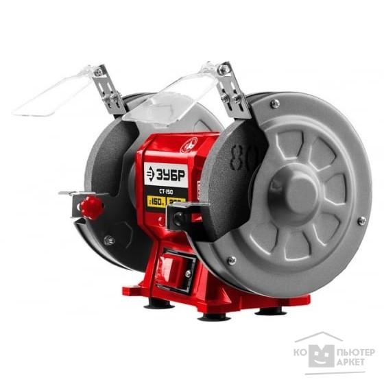 ЗУБР Заточной станок  d 150  мм [СТ-150]/ЗУБР СТ-150 СТ-150