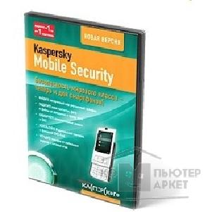 Программное обеспечение Kaspersky KL1028RXAFS  Mobile Security 8.0 DVD box 1PDA 1 year Base