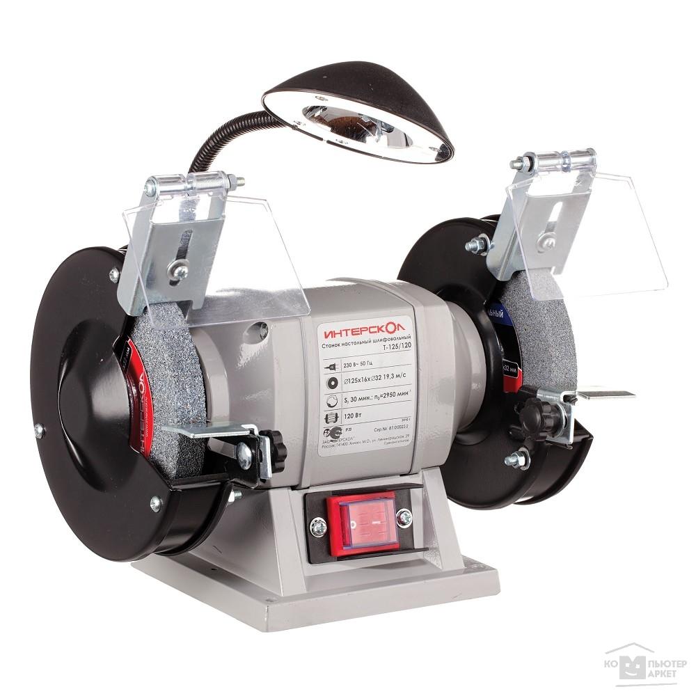 ИНТЕРСКОЛ  Т-125/120 электроточило с подсветкой  [539.1.0.00]/Интерскол 539.1.0.00 539.1.0.00