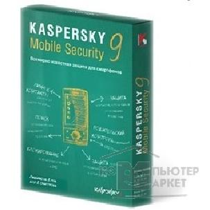 Программное обеспечение Kaspersky KL1030RXAFS  Mobile Security 9.0 Russian Edition. 1PDA 1yer DVD box